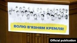 Плакат на трибуні Верховної Ради України із зображенням українських політв'язнів у Росії, 6 вересня, 2016 року