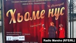 Нохчийчоь --Театран афиша, Соьлж-ГIала, 3 Заз2015