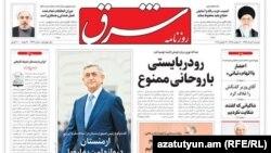 """İran, islahatçı """"Şərq"""" qəzeti, 31 iyul 2017"""