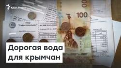 Дорогая вода для крымчан | Доброе утро, Крым