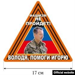 """""""Novorossiya"""" kollektsiyasidan -Strelkov"""