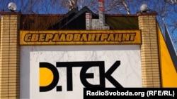 A coal mine belonging to DTEK in the Luhansk regional city of Sverdlovsk