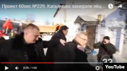 Михаил Касьяновго жумуртка ыргыткан учур. Видеодон алынган сүрөт. 11-февраль,