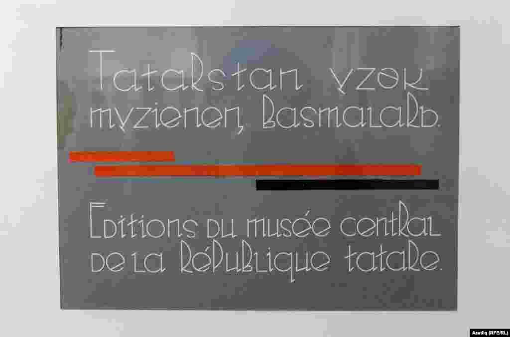 Татарстан үзәк музейның басмалары. Париждагы күргәзмәсеннән.