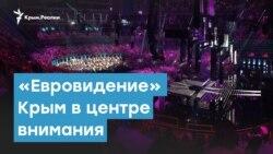 Крым опять в центре внимания «Евровидения» | Крымский вечер