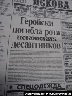 Первая публикация о гибели 6-й роты