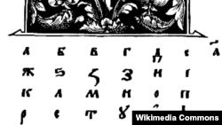Страница из старейшего букваря - «Азбуки», изданной Иваном Федоровым во Львове в XVI веке