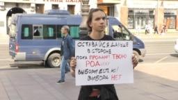 Задержания участников одиночных пикетов в Санкт-Петербурге 25 августа