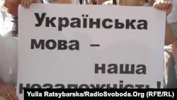 Плакат на акції захисту української мови у Дніпропетровську. Архівне фото