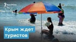 Крым в ожидании туристов   Крымский вечер