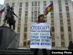 Пикеты в поддержку Витишко и Газаряна в Туапсе
