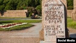 В Петербурге акция против указа Путина, засекретившего потери армии в мирное время