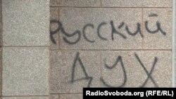 Напис на стіні будівлі у Луганську
