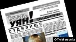 """""""Татар, уян!"""" сәхифәсе"""