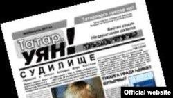 """""""Татар, уян!"""" басмасы"""
