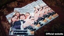 """Татарстанда православие"" исемле яңа журнал"