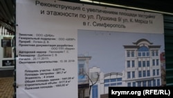 Информационный стенд об объекте строительства на улице Пушкина в Симферополе. Иллюстрационное фото