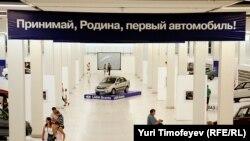 45 лет АвтоВАЗу