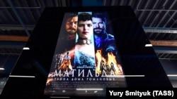 Киноафиша к фильму российского кинорежиссёра Алексея Учителя «Матильда».