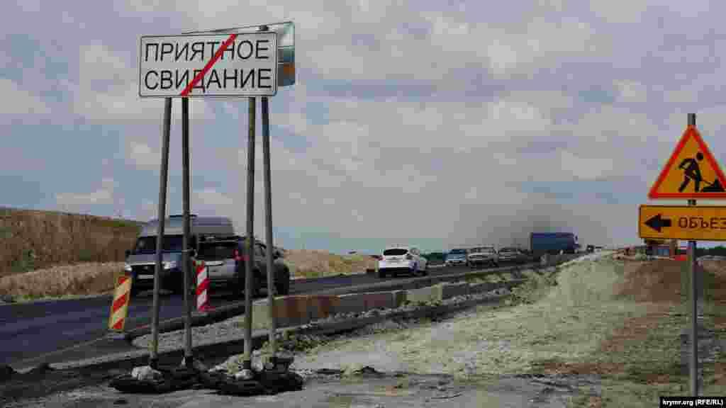 Об'їзд на Сімферополь