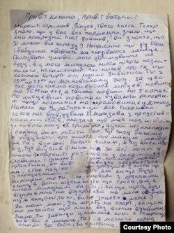 Первая страница одного из писем, которые Богдан Пантюшенко отправлял жене и родителям