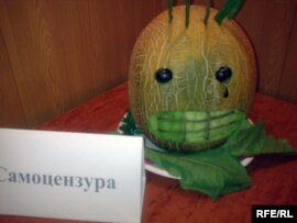 Оппозиция белсенділері ұйымдастырған аспаздық көрмеге қойылған бұл тағам «Өзіндік цензура» деп аталады. Талдықорған, тамыз, 2009 жыл.