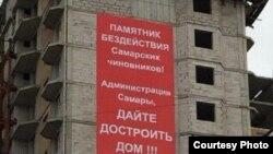 """Фото предоставлено дольщиками """"Средневолжскстроя""""."""