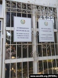 Здание Вабкентского районного административного суда.