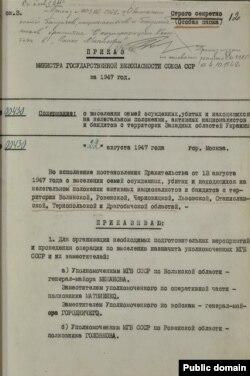 Наказ №00430 міністра держбезпеки СРСР Віктора Абакумова від 22 серпня 1947 року