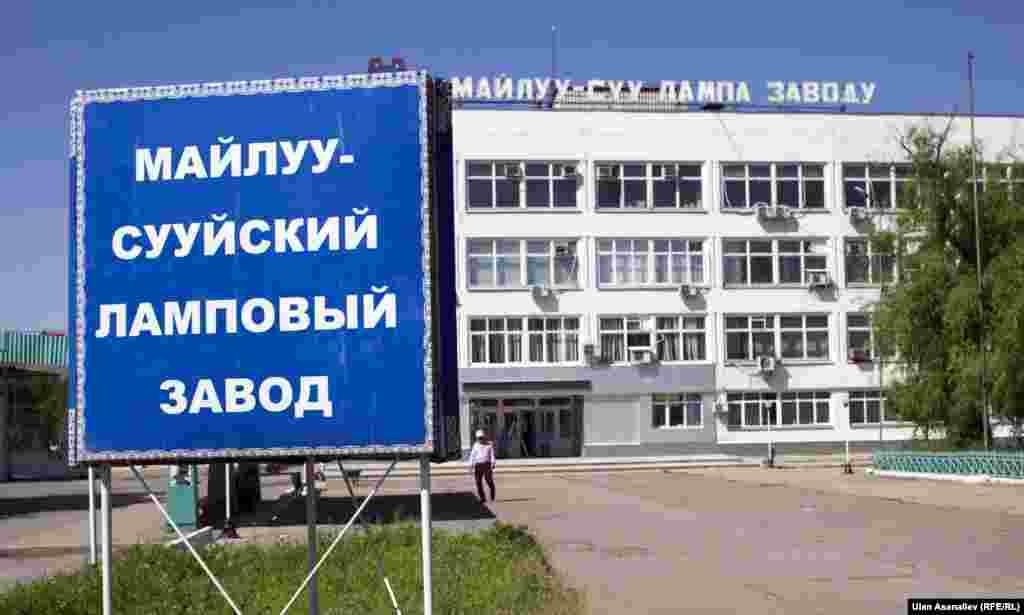 Бюджетообразующее предприятие города Майлуу-Суу - Электроламповый завод.