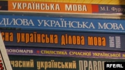 Ukraine -- Ukrainian language book, books, Kyiv, 23Jun2009