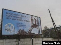 Фото автора: рекламний щит «Республіканської енергетичної компанії»