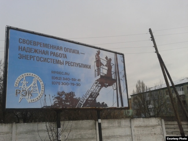 """Фото автора: рекламний щит """"Республіканської енергетичної компанії"""""""