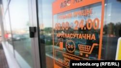У гасьцях у беларускамоўнай А-100