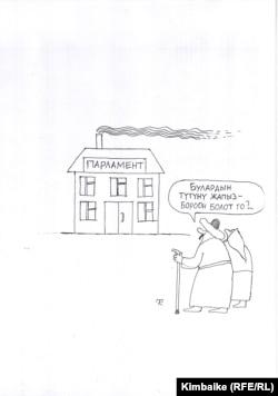Төлөгөн Карыкеевдин азил сүрөтү.