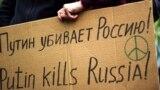 Во время протеста против президента России Владимира Путина (архивное фото)