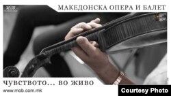 Македонска опера и балет, постер.