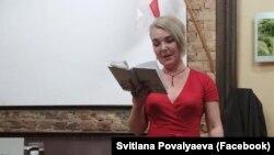 Светлана Поваляева