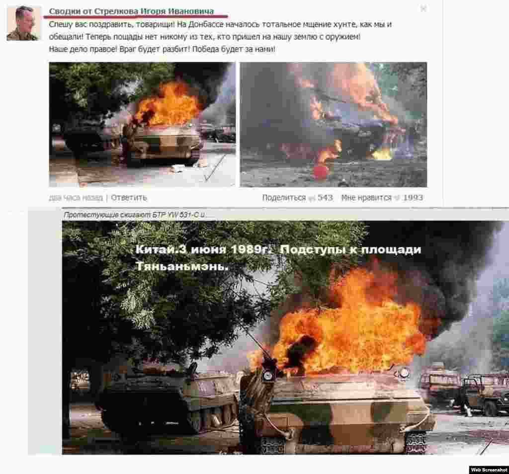 A separatist user group on VKontakte posted a 1998 photo from Tiananmen Square in Beijing to illustrate military action in eastern Ukraine.