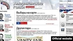 Американские гонки - так назвала специальный проект, посвященный выборам амкериканского президента Lenta.ru