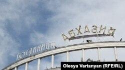 Число крупных объектов невелико, и большинство из них не используется для ведения хозяйственной деятельности. Например, гостиницы «Абхазия» и «Ткуарчал», которые инвестор приобрел за два миллиона долларов, так и не были восстановлены