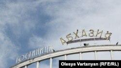 В 2006 году объект, который называли визитной карточкой Абхазии, приобрела российская фирма «Конти». Но вскоре грянул финансовый кризис (еще тот, 2008-го), ссылаясь на который она так и не приступила к реконструкции