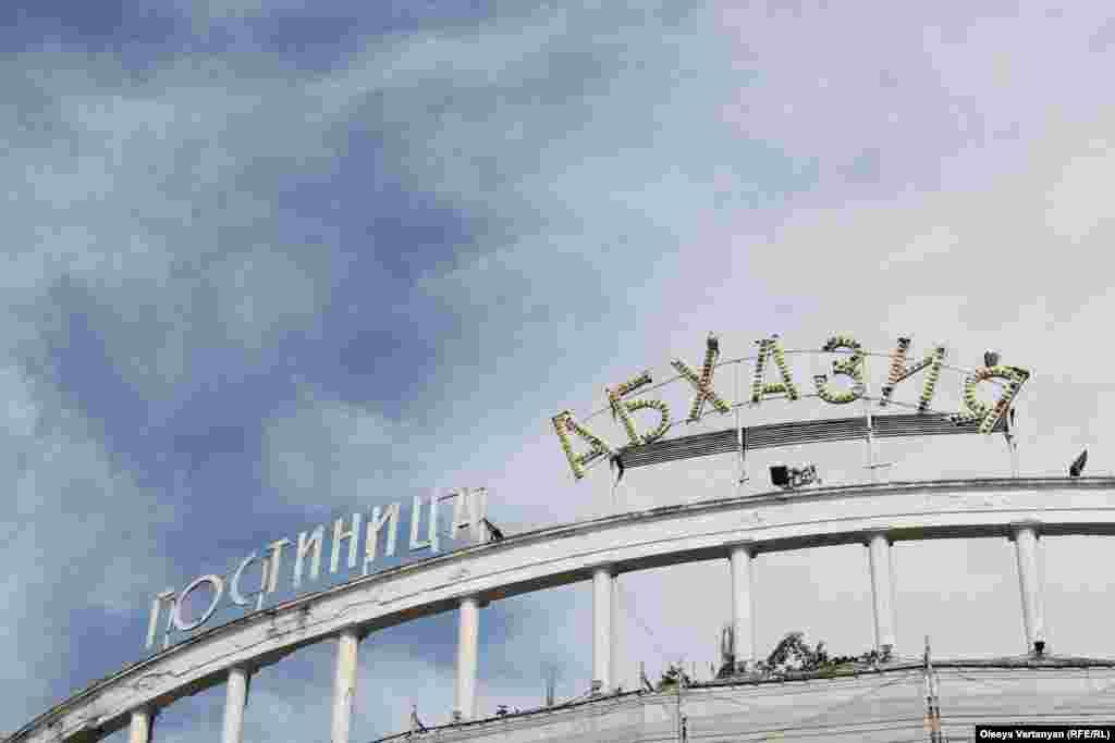 """სასტუმრო """"აფხაზეთი"""", სოხუმი"""