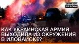 Як українська армія виходила з оточення в Іловайську?
