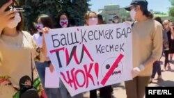 «#RЕакция» президентке талап коюлду