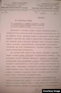 Інформація Кримського обкому, 1987 рік. Архів автора