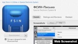 Скрин мобильного приложения «FSİN Письмо» для смартфонов