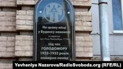 Меморіальна дошка на колишньому будинку немовляти у Запоріжжі, в якому під час Голодомору 1932–1933 років, за даними запорізьких істориків, померло щонайменше 700 дітей. Запоріжжя, 25 листопада 2017 року