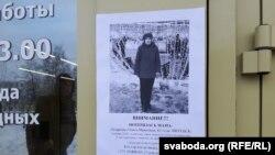 Улёткі з фота зьніклай Вольгі Лазарэнкі, расклееныя па Віцебску