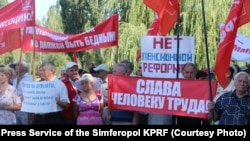Мітинг проти підвищення пенсійного віку. Сімферополь, 18 серпня 2018 року
